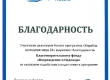 blagodarnost-_fondu_vozrozhdenie_i_nadezhda