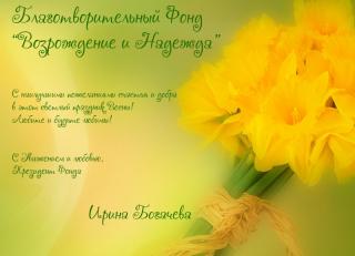 pozdravlenie-s-8-marta