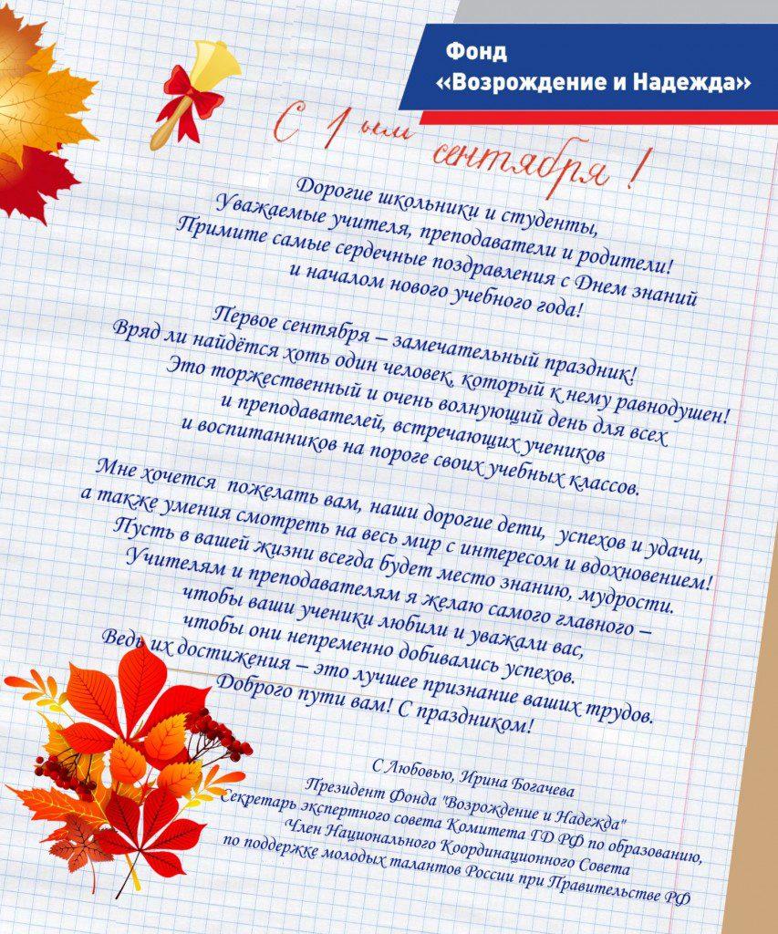 Поздравление коллегам с 1 сентября (с днём знаний) - Поздравок 5