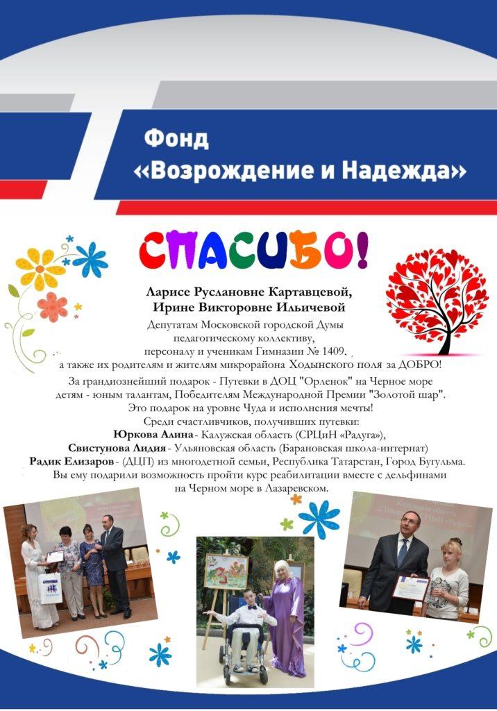 Плакат -5- Спасибо депутатам